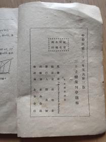 三S立体几何学习题(民国三十三年新三版)