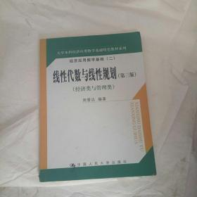 大学本科经济应用数学基础特色教材系列·线性代数与线性规划(第3版)(经济与管理类)