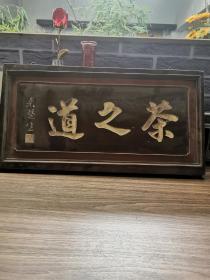 茶之道漆金木匾
