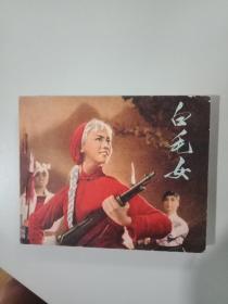白毛女连环画
