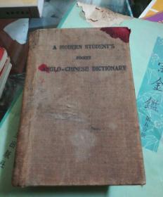 袖珍新式英华学生字典