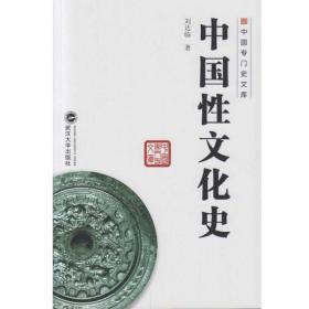 中国性文化史 (中国专门史文库 16开 全一册)