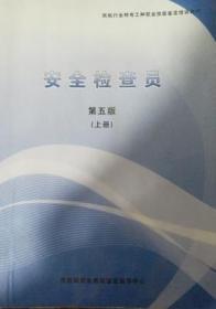 二手安全检查员(第五版)上册 民航局职业技能鉴定指导中心 正版
