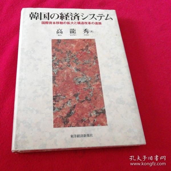 韩语原版书 见图