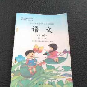语文 第三册:九年义务教育六年制小学教科书