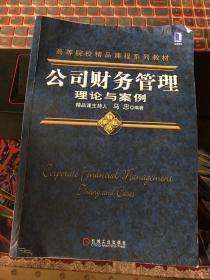 公司财务管理理论与案例