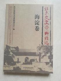 北京文史资料精选…海淀卷