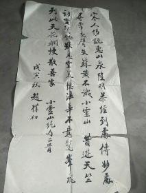 书法赵朴初
