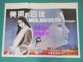 电影海报:美丽的囚徒(107.5*78cm)