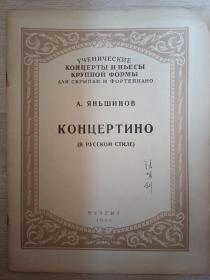 1954年原版乐谱小协奏曲有小提琴分谱
