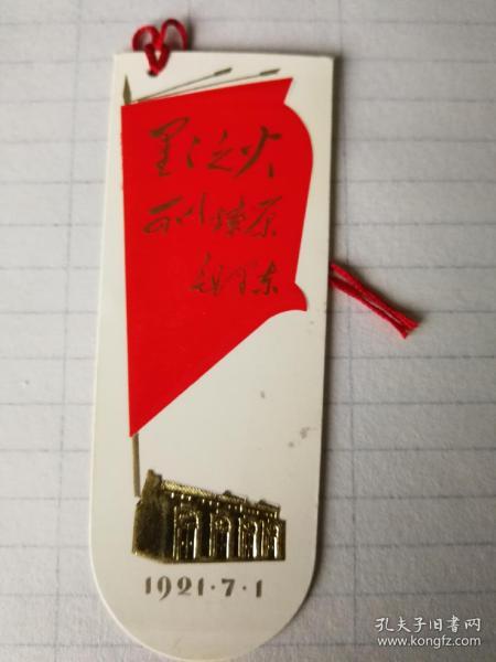 書簽:星星之火可以燎原 毛澤東
