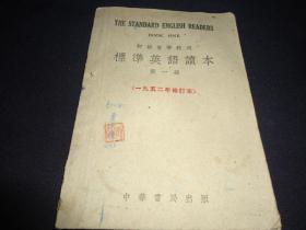 初级中学校用《标准英语读本》(第一册)