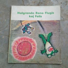 彩色外文连环画《青蛙搬家》