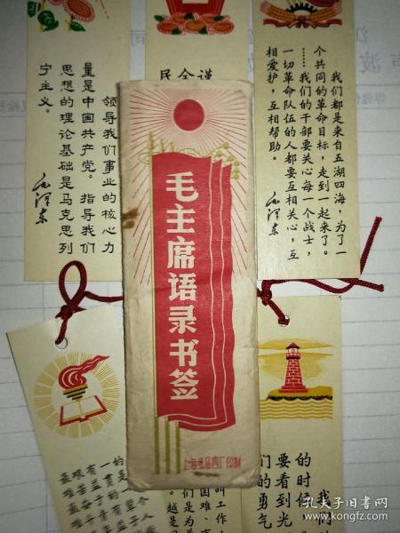 书签:毛泽东语录书签,(一套六张)