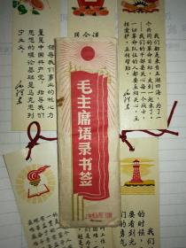 書簽:毛澤東語錄書簽,(一套六張)