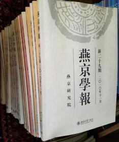 燕京学报 (28期合售,新一期至新二十九期,其中缺新十七期)