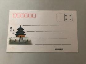 北京天坛信封 一枚