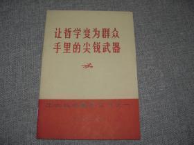 工农兵学哲学丛书之一-让哲学变为群众手里的尖锐武器