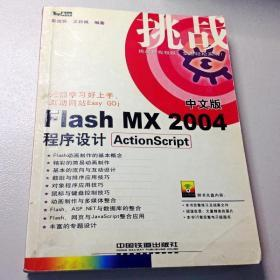 I216906 挑战 Fiash MX 2004中文版程序设计ActionScript 【一版一印】