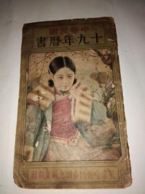 中华民国十九年历书