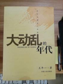 """大动乱的年代:""""文化大革命""""十年史"""