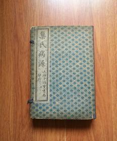 《巢氏病源》全八册五十卷  线装  上海千顷堂书局印行 (带函套)。