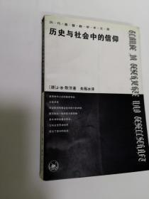 历代基督教学术文库:历史与社会中的信仰——对一种实践的基本神学之研究