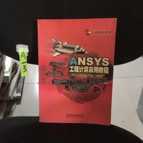 ANSYS工程计算应用教程