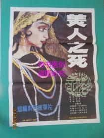 电影海报:美人之死(109*79cm)