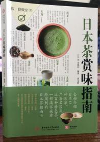 日本茶赏味指南