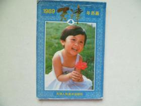 天津1989年历画4