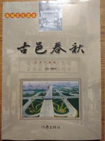 古邑春秋·历史人物篇(一) (山东莱州历史文化)
