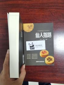 中国象棋经典布局系列:仙人指路(一版一印)