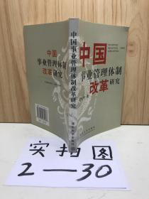 中国事业管理体制改革研究