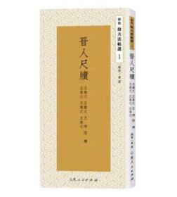 雅昌《原色放大法帖选》系列图书 --《晋人尺牍》