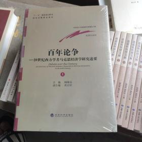 百年论争(上)