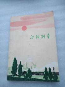 向阳列车(文革小说散文集)九品1971年一版一印