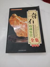 中国奇石收藏鉴赏全集