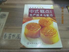 中式糕点生产技术与配方