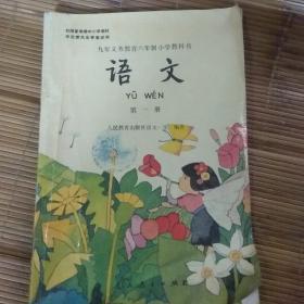九年义务教育六年制小学教科书 语文第一册