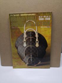 Mermes Chanel Louis Vuitton 2004-2005日语原版