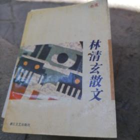 林清玄散文