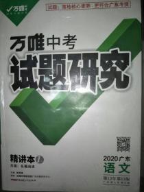 广东2020万唯中考试题研究语文,英语。两本20元