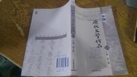 中国历代文学作品选 下