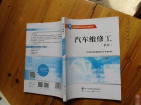 汽车维修工(初级) 中国劳动社会保障出版 如图3-4