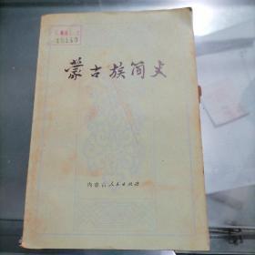 蒙古族简史