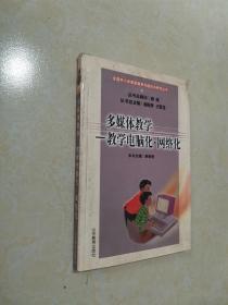 多媒体教学:教学电脑化·网络化