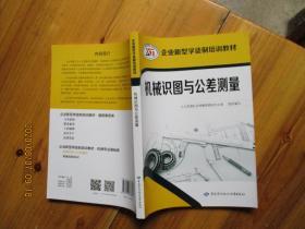 机械识图与公差测量  中国劳动社会保障出版 如图3-4