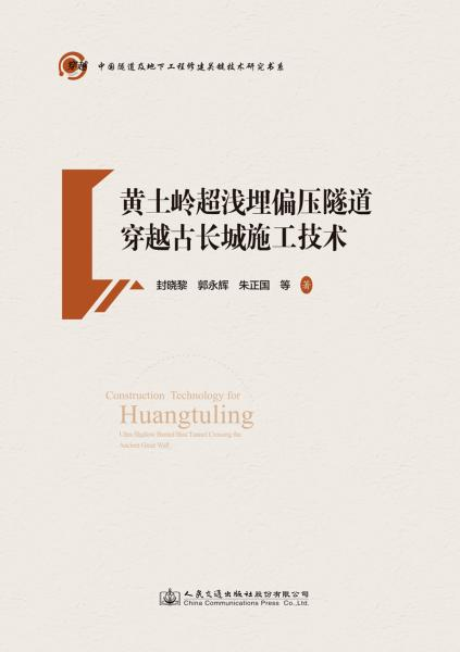 黄土岭超浅埋偏压隧道穿越古长城施工技术/中国隧道及地下工程修建关键技术研究书系