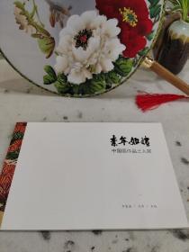 素年如婳中国画作品三人展